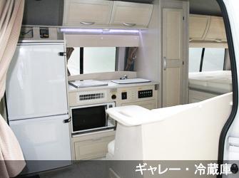ギャレー・冷蔵庫イメージ